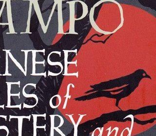 rampo (2)